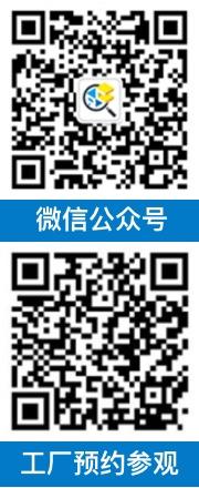 微信公众号-工厂预约参观